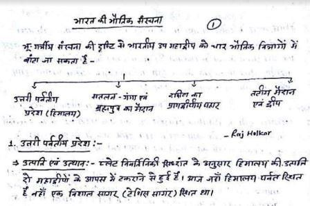 Download GS Hand Written Notes in Hindi - General Studies