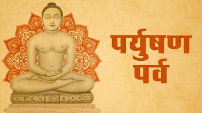 जाने और समझे पर्युषण पर्व के महत्व को,उद्देश्य और कैसे मनाएं-Know-and-understand-the-importance-of-Paryushan-festival-purpose-and-how-to-celebrate