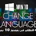 تغير اللغة النظام فى ويندوز 10 بدون برامج
