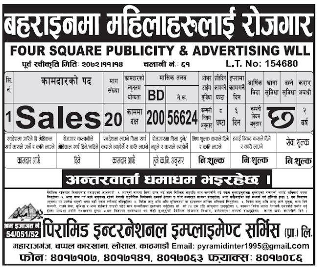 Jobs in Bahrain for Nepali, Salary Up to Rs 56,624