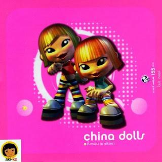 China Dolls อัลบั้ม ติ๊งหน่องมาแล้วค่ะ (2001)