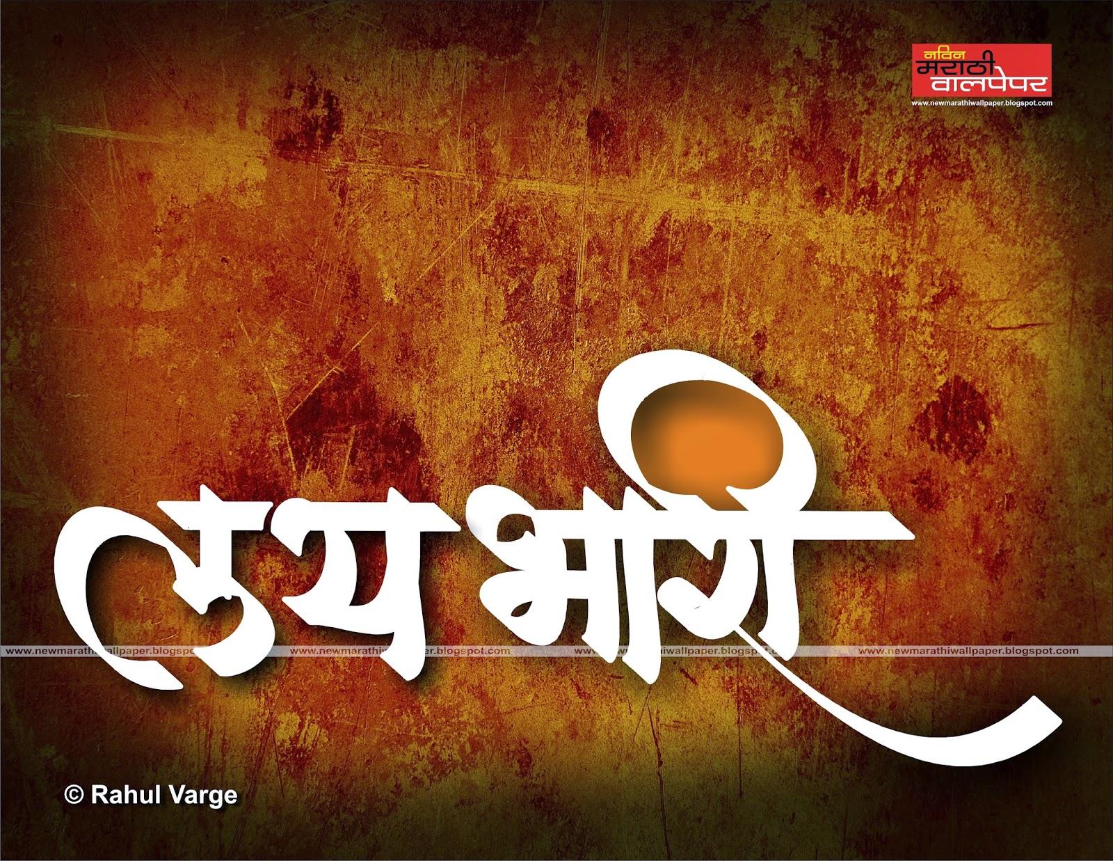 Funny Marathi Images | Holidays OO