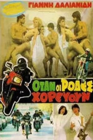 Όταν οι ρόδες χορεύουν (1984) ταινιες online seires xrysoi greek subs