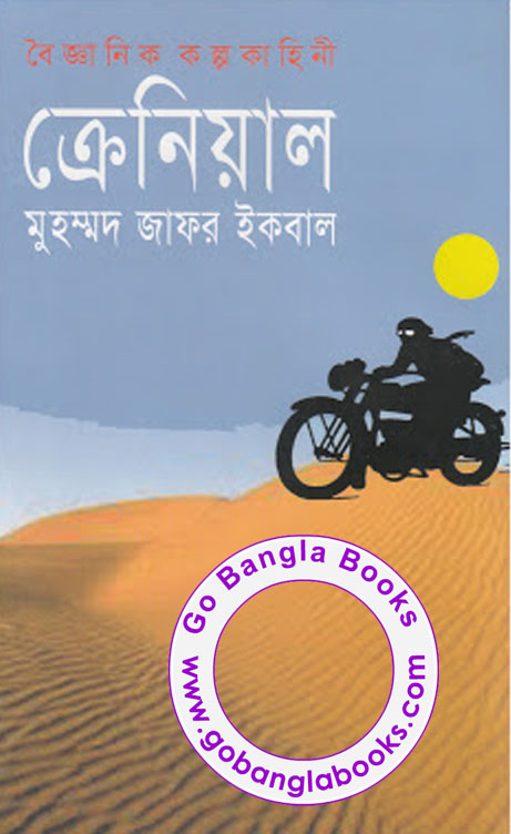 Bengali Science Fiction Book