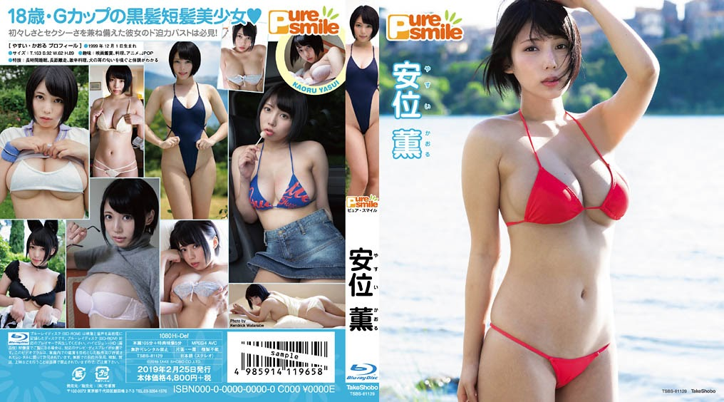 [TSDS-42367/TSBS-81129] Kaoru Yasui 安位薫 &  ピュアスマイル Pure Smile [MKV/1.47GB] - Girlsdelta