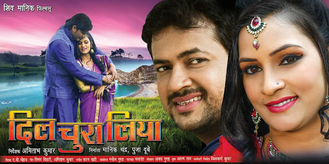 Dil Chura Liya Bhojpuri Movie