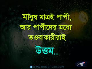 Bangla Islamic Hadis - Gambar Islami