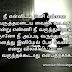 Tamil Kavithai | Love Sad Kavithai Image