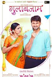 Gulabjaam Full Marathi Movie Download In HD