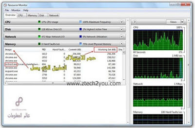Speed-up-PC-and-Net-problem-svchost