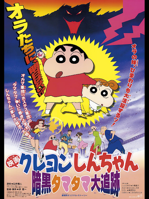 Shin Chan In Dark Tama Tama Thrilling Chase Tamil Dubbed Full Movie