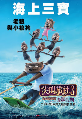 Hotel Transylvania 3 Summer Vacation Movie Poster 15