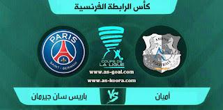 مشاهدة مباراة باريس سان جيرمان واميان بث مباشر بتاريخ 20-10-2018 الدوري الفرنسي