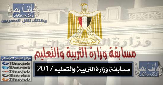 اعلان مسابقة وظائف وزارة التربية والتعليم بمختلف المحافظات المستندات والتقديم 2 / 7 / 2017