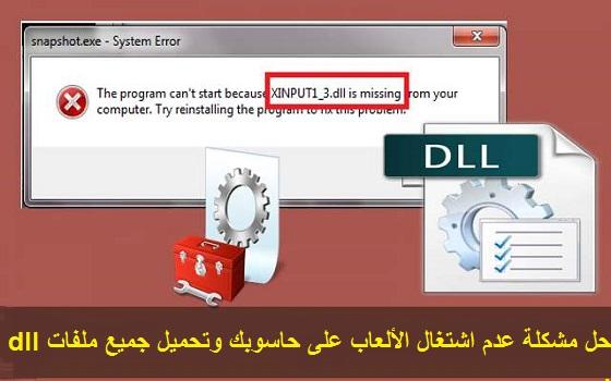 حل مشكلة ,عدم ,اشتغال, الألعاب ,على ,حاسوبك, وتحميل, جميع ,ملفات dll.