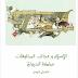 كتاب الإسلام وعجائب المخلوقات - مملكة الحيوان تأليف أنماري شيمل pdf