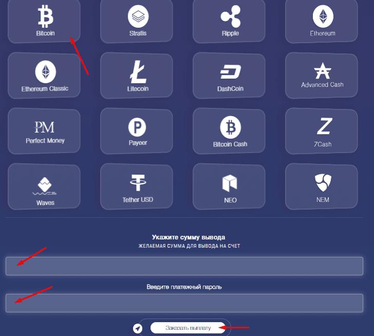 Регистрация в Cryptonet 7