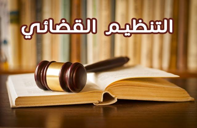 ملخص مادة التنظيم القضائي S4