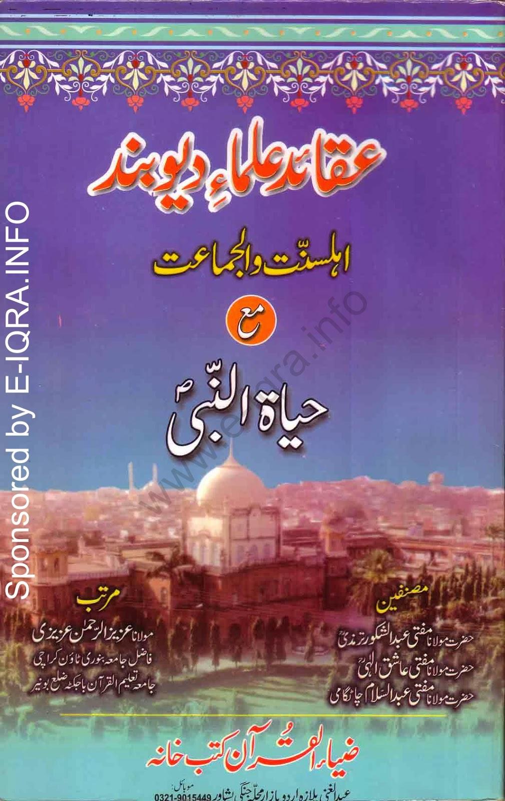 Urdu Islamic BOOKS Forum: Aqaed-e-ulama-e-deoband