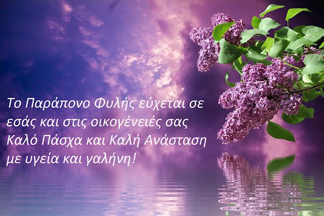 Το Παράπονο Φυλής σας εύχεται Καλή Ανάσταση