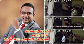 Manusha crosses over again -- rumours that 8 more are turning to Ranil