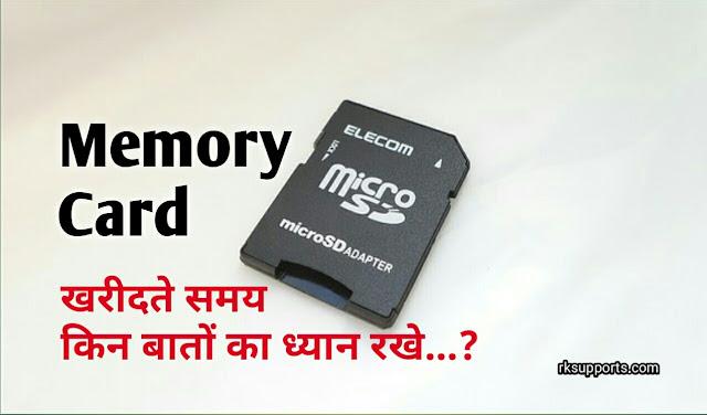memory card kharidte samay kin bato ka dhyan rakhe; how to buy micro sd card; micro sd card;