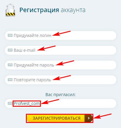 Регистрация в One-Profit 2