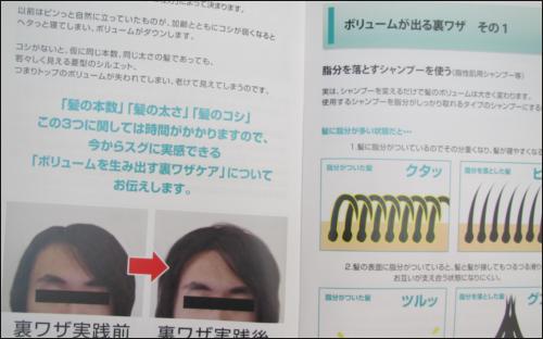 新発想の育毛サプリ「モサイン」が届いたので口コミレビューです!