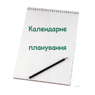 Календарне планування фізика 8 клас нова програма 2016-2017 н.р скачать