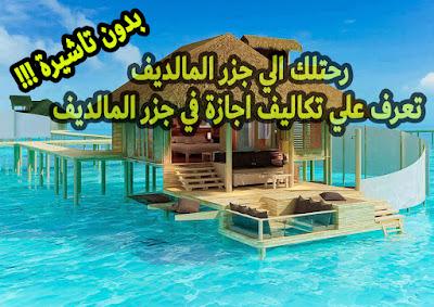 رحلة الي جزر المالديف بتكلفة غير متوقعه - استعد للصدمة !!