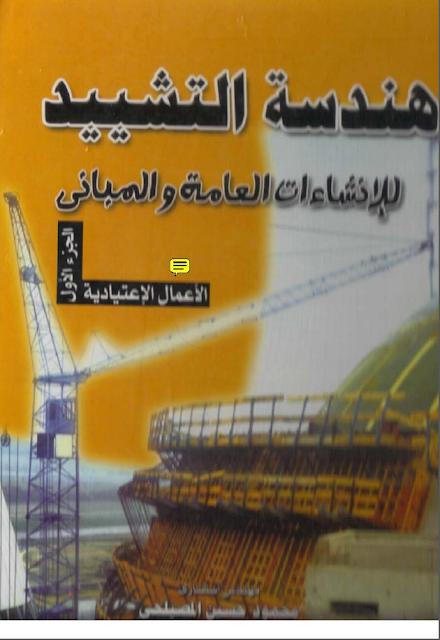 هندسه التشييد للانشاءات العامه والمبانى للمهندس محمود المصيلحى
