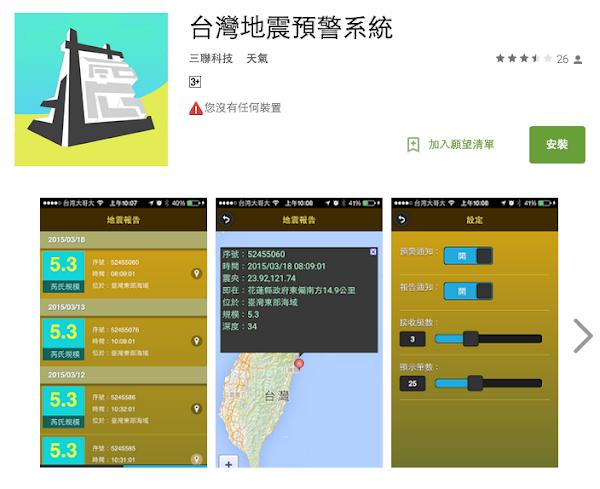 台灣地震預警系統