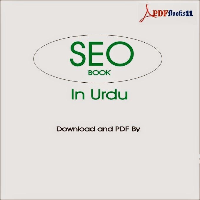 Computer seo book in urdu pdf free download learn website books.