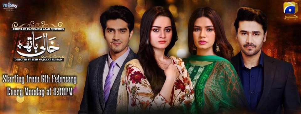 Pakistani tv channels geo drama / D and b trailers