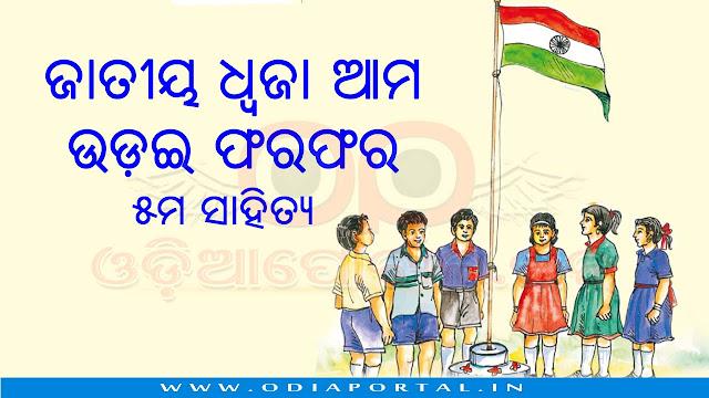 """""""ଜାତୀୟ ଧ୍ୱଜା ଆମ ଉଡ଼ଇ ଫରଫର (ପଦ୍ୟ)"""" - ୫ମ ସାହିତ୍ୟ - ବିଷୟ, ଶବ୍ଦାର୍ଥ ଓ ଉତ୍ତରମାଳା, 5th class mil odia - jatiya dhwaha ama udai fara fara by pandit upendra tripathy, opepa books odisha"""