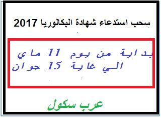 http://www.arabsschool.net/2017/04/baconecdz-2017.html