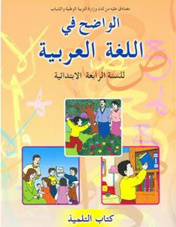 جذاذات الواضح في اللغة العربية للمستوى الرابع