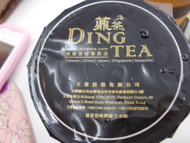 Her Dream : Ding Tea + This Means War