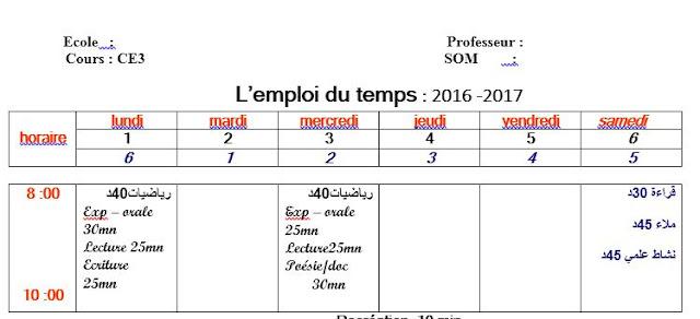 استعمال الزمن عربية فرنسية للمستوى الثالث