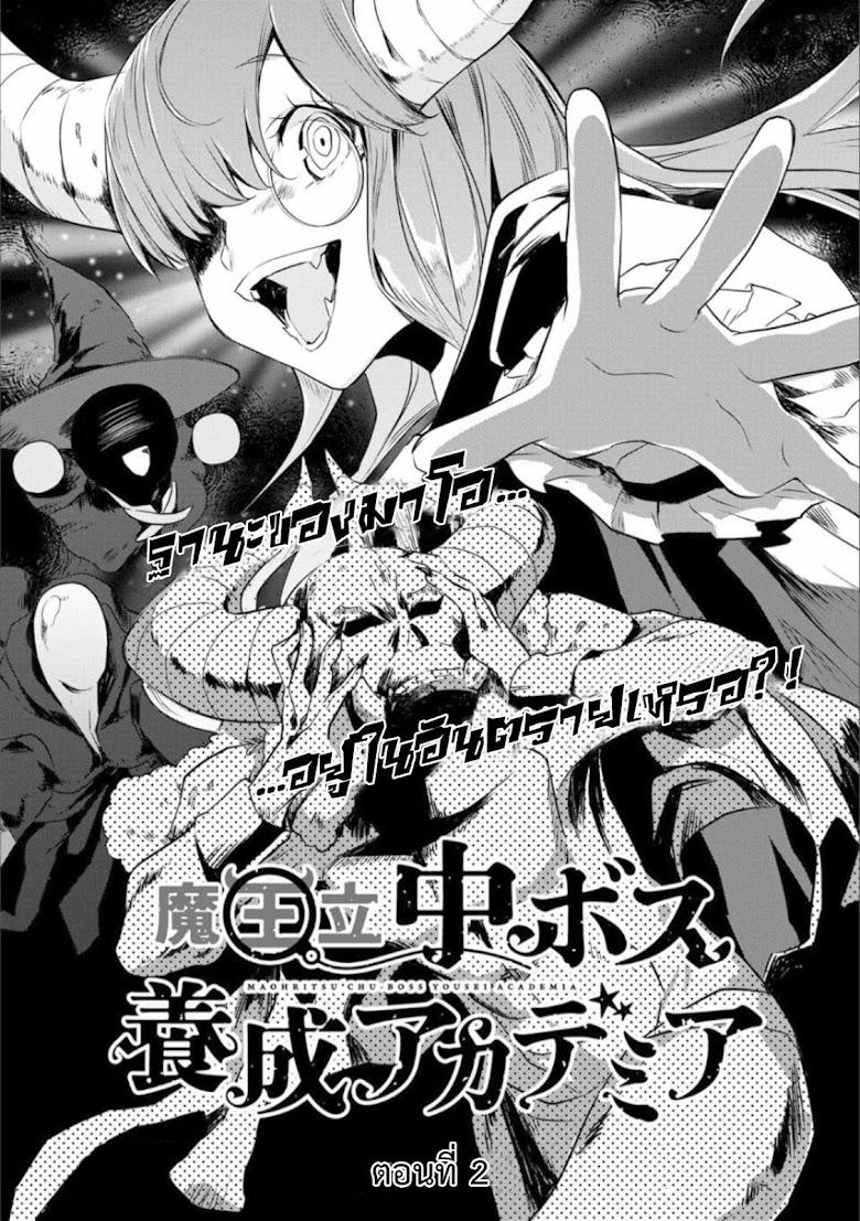 Maohritsu Chu-boss Yousei Academia - หน้า 1