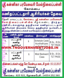 sri-kannigaparameswari-hr-sec-school-kombai-theni-bt-assistant-recruitment-www-tngovernmentjobs-in