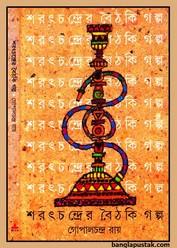 শরৎচন্দ্রের বৈঠকি গল্প- গোপালচন্দ্র রায়