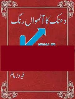 Dhanak Ka Aathwan Rang Novel By Firoz Alam