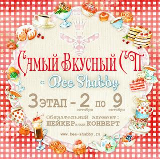 http://www.bee-shabby.ru/2018/10/c-bee-shabby.html