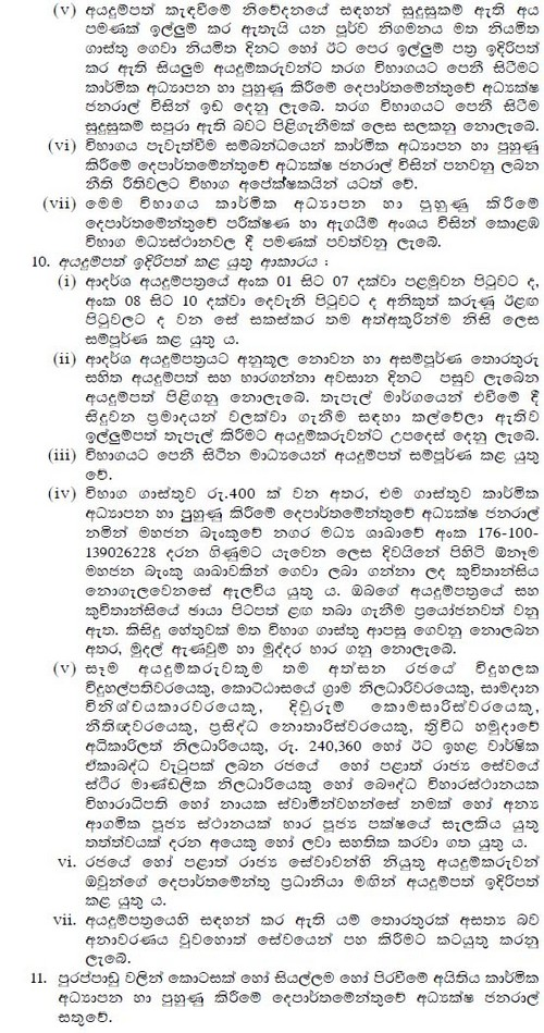 Open Competitive Examination To Recruit To Class III Of