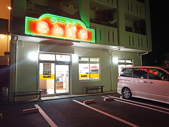 ラーメン さんぱち 中城南上原店の写真