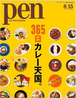 Pen (ペン) 2017年08月15号