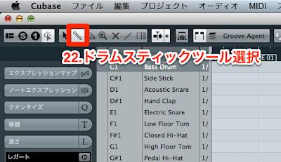 Cubaseの使い方/ドラム・スティックツールを選択
