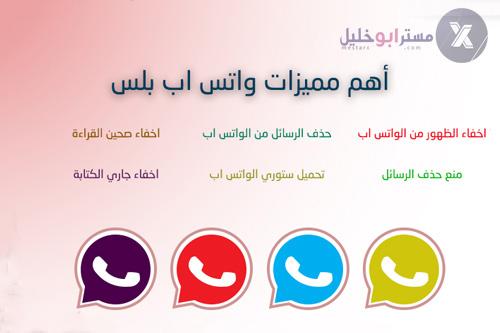 تحميل واتس آب بلس +Whatsapp برابط مباشر