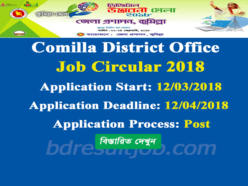 Comilla District Office Job Circular 2018   desh Education and ... on